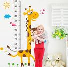 壁貼 小鹿身高尺貼 兒童款高180cm牆貼紙家裝貼可移除牆貼紙【A3037】