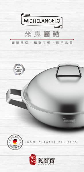 『義廚寶』❈感恩週慶❈ 米克蘭諾複合不鏽鋼_38cm蒸格【贈松木蒸格】