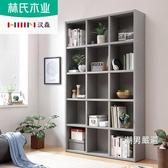 書櫃家具北歐書架置物架家用落地格子書櫥現代簡約收納書櫃LS168 XW