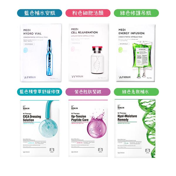 韓國WONJIN原辰面膜-藍色安瓶/綠色吊瓶/紫色胜肽/藍色積雪草/綠色急救補水/粉色細胞活顏 (單片)