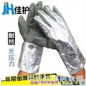 防高溫手套 佳護 鋁箔耐高溫手套250-300度耐高溫手套 隔熱防燙工業手套J 生活故事居家館