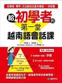 給初學者的第一堂越南語會話課:從單字堆疊到句子,超強金字塔式拆解學習,瞬間聽..