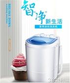 小型洗衣機 迷你洗衣機小型嬰兒童家用單桶筒寶寶半全自動洗脫一體帶甩干 3C公社YYP