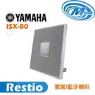 《麥士音響》 YAMAHA山葉 家居系統 網路藍牙喇叭 ISX-80 2色