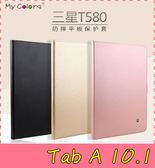 【萌萌噠】三星 Tab A (10.1吋) T580  新型兩檔位支架保護套 燙金紋 磁扣 全包軟殼 平板保護殼