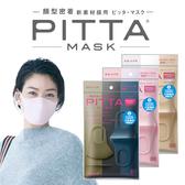 《日本製》PITTA MASK 高密合可水洗口罩 一包3入 粉薰紫S/灰白裸S/綠灰黑藍S【新色上市】  ◇iKIREI