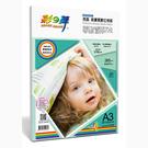 Color-Dance 彩之舞 HY-B26 A3 亮面高畫質數位相紙–防水 270g 20張/包