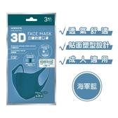 屈臣氏3D立體防護口罩3入(海軍藍)
