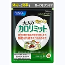 FANCL 芳珂 美體錠加強版 30日份...