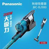 【贈 DC風扇】Panasonic 國際牌 200W 扭擰無線吸塵機 MC-BJ980 公司貨