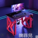 電腦桌 電競桌台式電腦桌家用台式機座桌網吧全套游戲桌椅套裝一體桌子 MKS韓菲兒