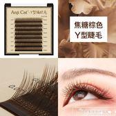 焦糖色Y型網狀編織睫毛 歐式濃密款Y型睫毛嫁接 深棕咖啡色眼睫毛『韓女王』