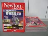 【書寶二手書T3/雜誌期刊_JGI】牛頓_226~235期間_共10本合售_物種源始之旅等