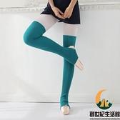 加長保暖瑜伽襪套拉丁護膝腿套芭蕾舞蹈襪踩腳過膝堆堆襪【創世紀生活館】