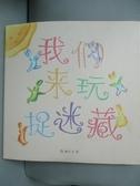 【書寶二手書T5/少年童書_HHT】我們來玩捉迷藏_黃文玉