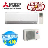 三菱 Mitsubishi 靜音大師 單冷變頻 一對一分離式冷氣 MSY-GE22NA / MUY-GE22NA