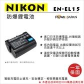 御彩數位@樂華 FOR Nikon EN-EL15 相機電池 鋰電池 防爆 原廠充電器可充 保固一年