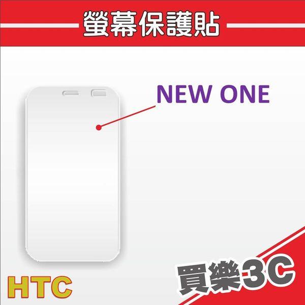 HTC NEW ONE 新一  高透光螢幕保護貼