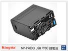 KingMa NP-F980D USB F980 鋰電池 Sony NP-F550/F750/F970 電量加大