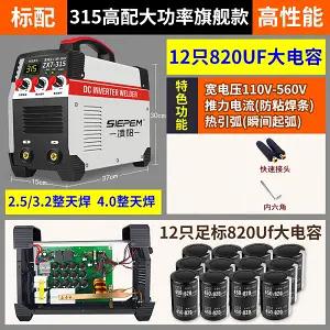 電焊機家用250315400直流220V380V兩用全自動雙電壓小型全銅焊機 110V 一木良品