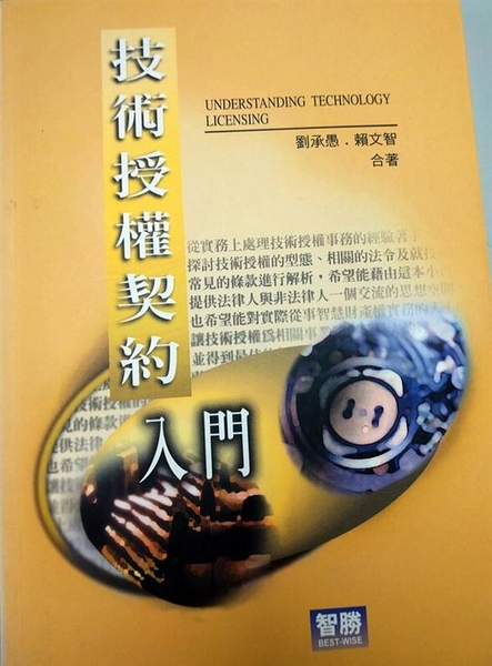 (二手書)技術授權契約入門─Understanding Technology Licensing