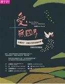 愛,無國界:台灣孩子.荷蘭父母的收養故事(本書為中英文雙語版)