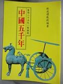 【書寶二手書T2/歷史_BLY】中國五千年_林達禮