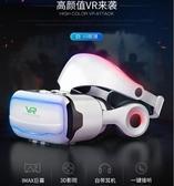 VR眼鏡千幻魔鏡10代手機專用rv虛擬3d遊戲ar一體機YYJ(快出)