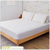【eyah】台灣製純色加厚舖棉保潔墊床包式雙人-純潔白
