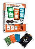 字首、字根、字尾記憶法:108張英語桌遊卡牌,破解70個字根首尾變化組合,延伸背更..