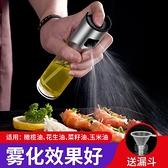 噴油瓶 噴霧健身廚房氣壓式燒烤噴油瓶食用油噴霧橄欖油霧化控油壺【八折搶購】