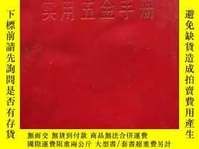 二手書博民逛書店罕見實用五金手冊(第二版)Y256671 中國五金交電公司上海五