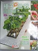 【書寶二手書T4/園藝_JGL】種子變盆栽真簡單_林惠蘭