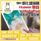 ★買一送一★Huawei華為  MediaPad T3 8吋  平板電腦 9H 鋼化玻璃保護貼 鋼化膜