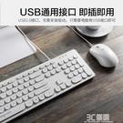 筆電鍵盤 朋克圓鍵帽有線標準鍵盤復古打字機可愛靜音圓點巧克力辦公家用 3C 3C優購HM