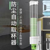 杯子架 一次性杯子架自動取杯器飲水機放紙杯水杯塑料杯架的免打孔置物架T