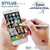 Fisher Stylus Space Pens 觸控兩用筆-銀色#X750/S【AH02152】大創意生活百貨