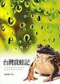 (二手書)台灣賞蛙記