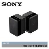 【預購+限時加購價+分期0利率】SONY SA-Z9R 無線 後環繞喇叭 (一對) 公司貨