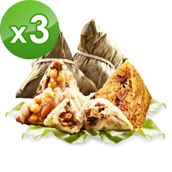 【樂活e棧 】-南部素食土豆粽子+素食客家粿粽子+招牌素食素滷粽(6顆/包,共3包)