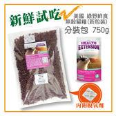 【新鮮試吃】美國綠野鮮食 無穀貓糧(紅)-分裝包750g-240元【低敏感配方】可超取(T002A02-0750)