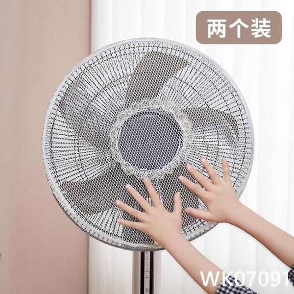 風扇防護網小孩網格蕾絲電風扇罩套布21年新款16寸18寸電扇防夾手 wk07091