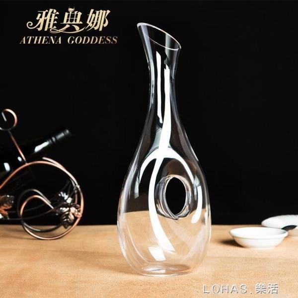 無鉛水晶紅酒醒酒器蝸牛形個性葡萄酒醒酒壺分酒器家用 樂活生活館