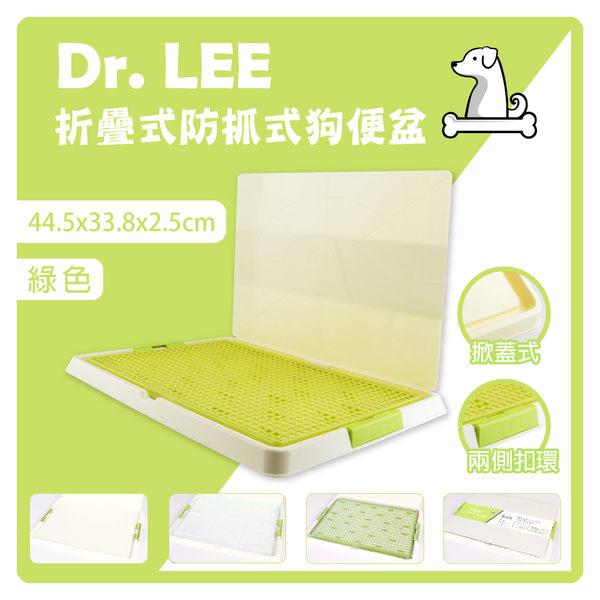 【力奇】Dr. Lee 折疊式防抓式狗便盆-綠色(44.5*33.8*2.5) DL-612-340元(H001B21)