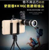 望遠鏡 新品 8X18手機迷你望遠鏡 高倍高清微光夜視 單筒望遠鏡 多用途 小宅女