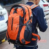 戶外登山包 登山包男戶外旅游背包雙肩旅行包女防水書包大容量休閒輕便運動包 7色