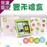 【霧峰農會】 豐禾禮盒-米蜜組合x2盒組【免運直出】