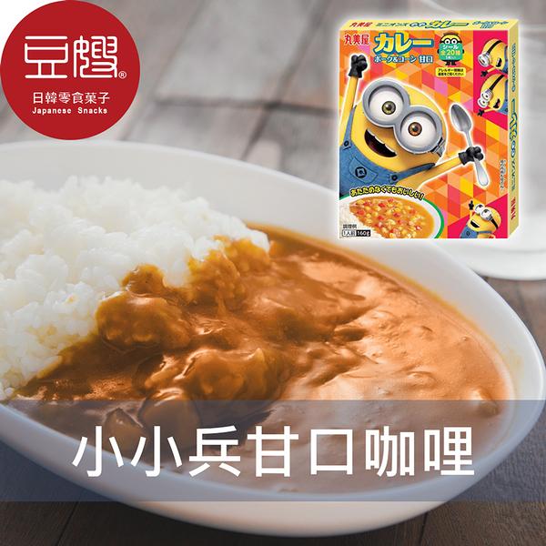 【豆嫂】日本咖哩 丸美屋 小小兵甘口咖哩(豬肉&玉米)