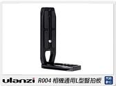 Ulanzi UUrig R004 相機通用L型豎拍板 快拆板(公司貨)