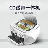 CD機 CD機英語錄音機光盤磁帶cd一體播放機藍芽CD復讀機收錄機磁帶機器 母親節禮物